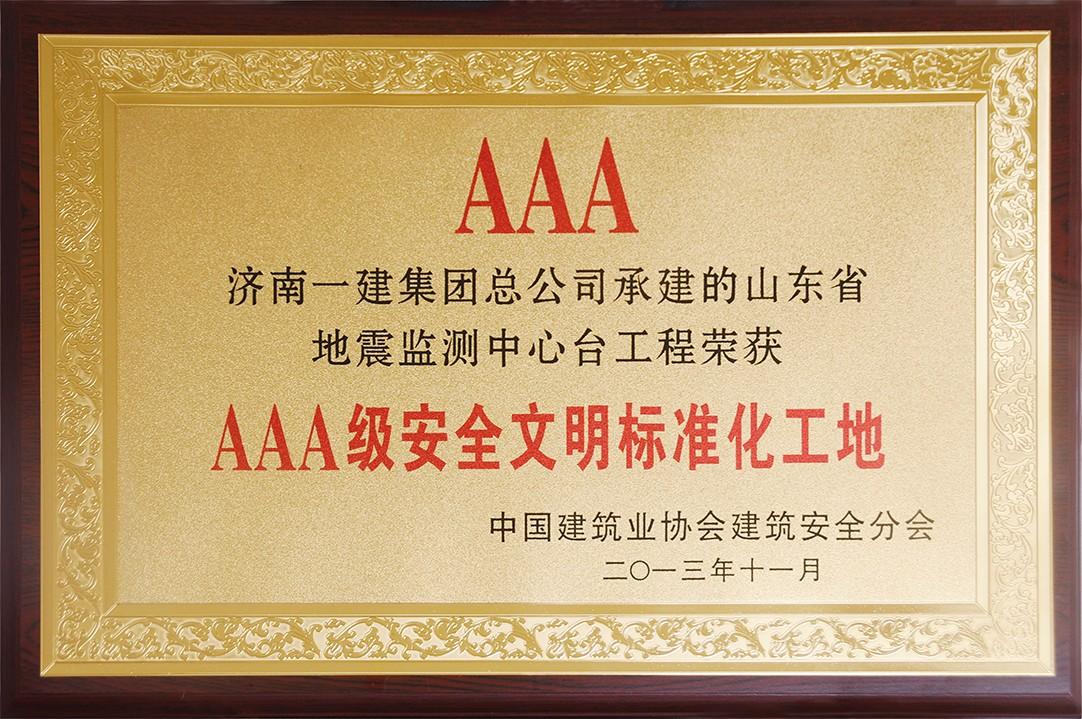 国家AAA级安全文明标准化工地.jpg