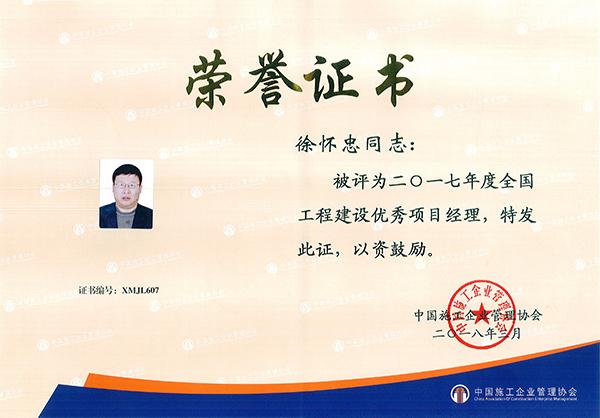 全国优秀项目经理-徐怀忠.jpg